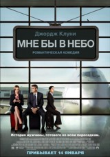 Мне бы в небо | Up in the Air