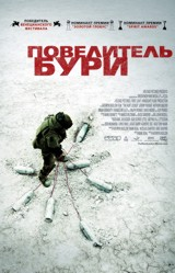 Повелитель бури | The Hurt Locker