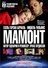 Мамонт | Mammoth