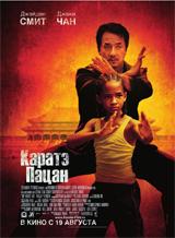 Каратэ-пацан  The Karate Kid