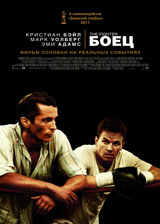 Боец | The Fighter