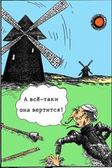 Владимир Солдатов. Дон-Кихот. Вертится
