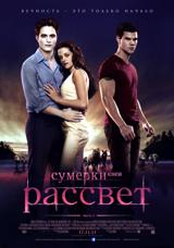Сумерки. Сага. Рассвет   The Twilight Saga: Breaking Dawn - Part 1