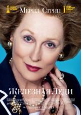 Железная леди | The Iron Lady