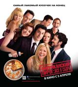 Американский пирог: все в сборе | American Reunion