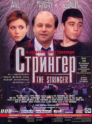 Стрингер Сергей Бодров