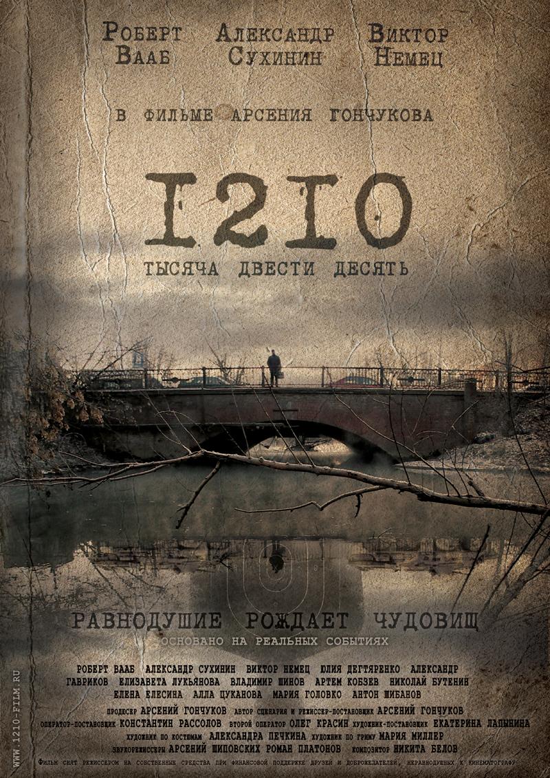 1210 Гончуков