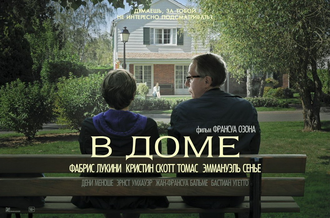 В доме Озон