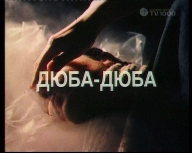 Дюба-дюба Хван