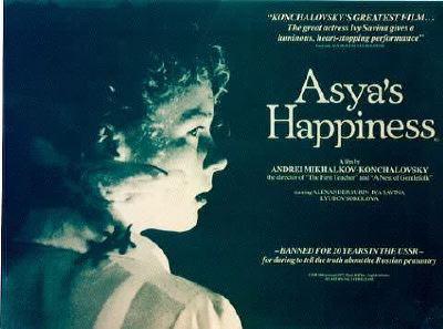Асино счастье