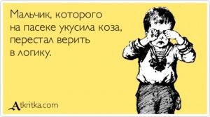 atkritka_1361461899_896_m