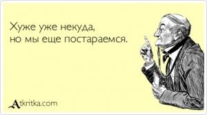 atkritka_1422311309_619_m