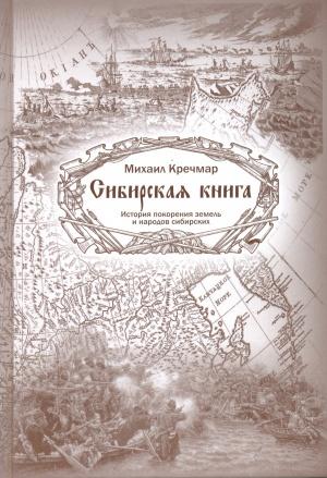 """Вопчем, кто не приобрёл """"Сибирскую книгу"""", но, тем не менее, желает её приобрести -"""