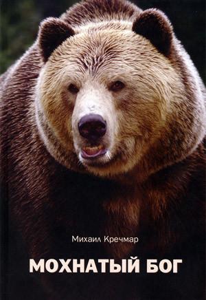Medved_Cover