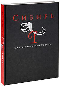 bez_avtora__Sibir._Atlas_Aziatskoj_Rossii