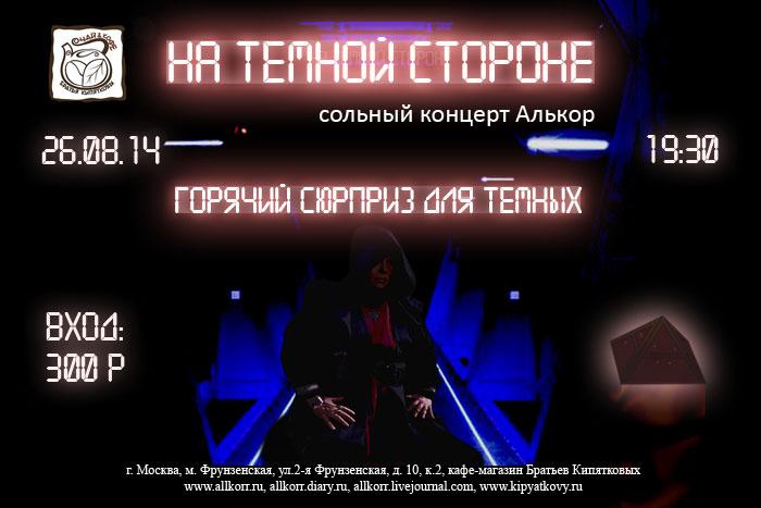 алькор_кипятковы