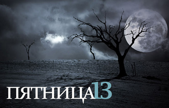 ПЯТНИЦА-13-