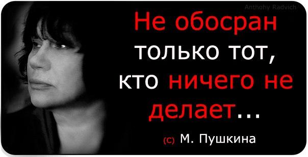 Золотые слова, Маргариты Пушкиной