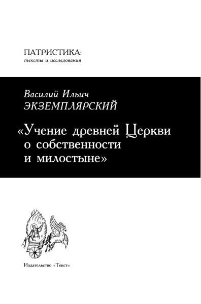 Экземплярский-ОБЛОЖКА