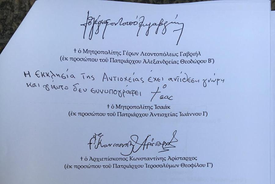 подписи Антиохийского Патриарха нет