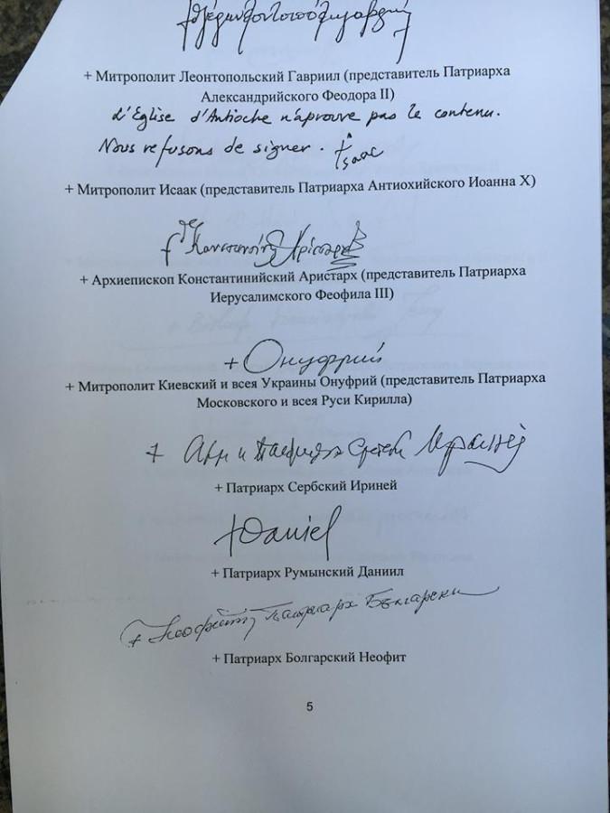подписи Антиохийского Патриарха нет1