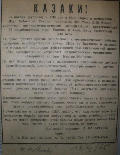 Листовка за подписью Войскового старшины Н. Назаренка