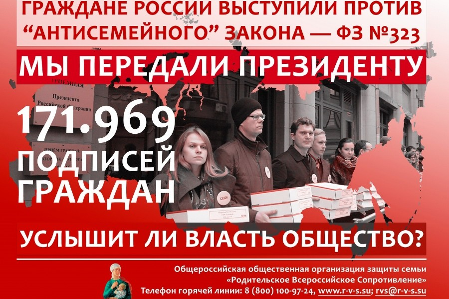 23 октября в Краснодаре пройдет пикет против ювенального наступления на наши семьи