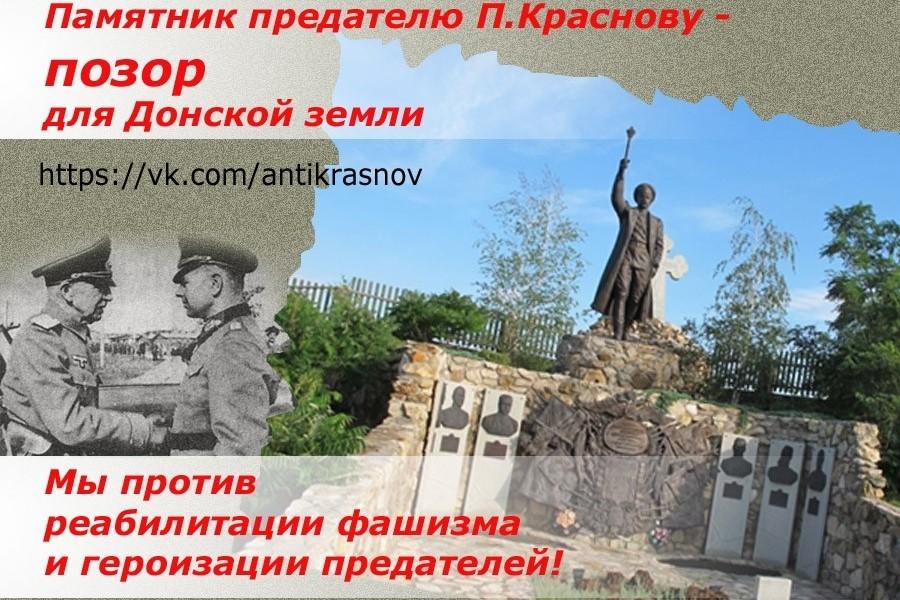 Учащимся Ростовской области не рекомендуют посещать музей предателя Краснова