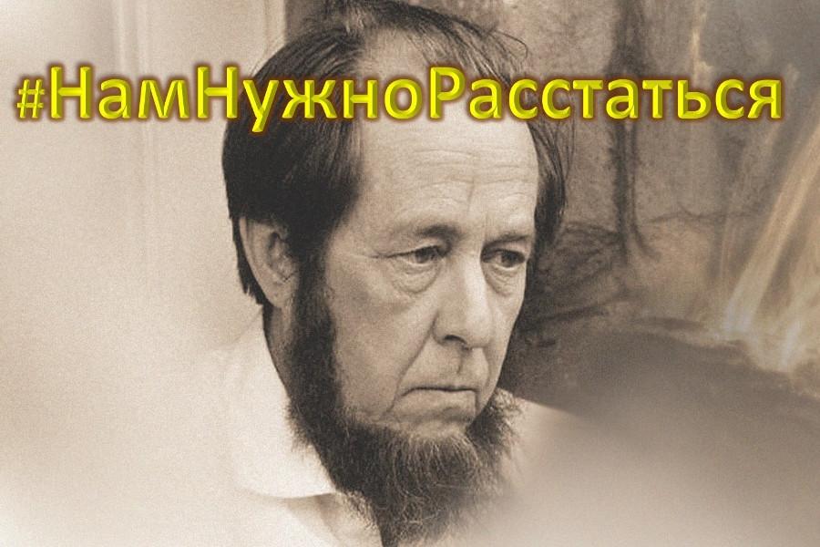 К 100-летию Солженицына власти готовят 90 мероприятий. #НамНужноРасстаться.