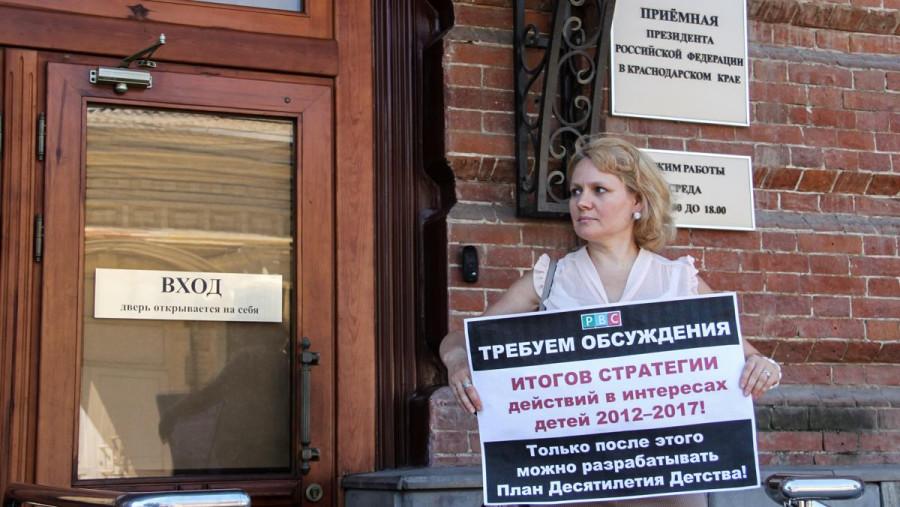 Краснодарские родители против ювенального Десятилетия детства