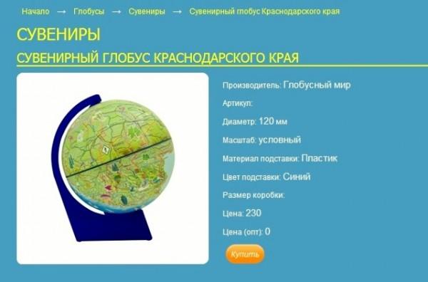 Глобус_К_К (640x423)