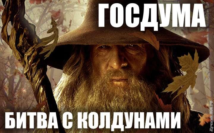 Госдума: Битва с колдунами