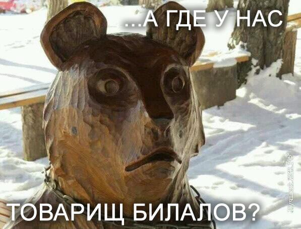 ...А где у нас товарищ Билалов?