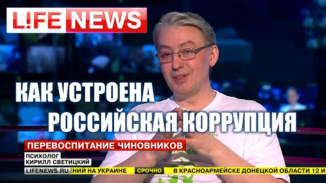 LifeNEWS_Светицкий_про_коррупцию