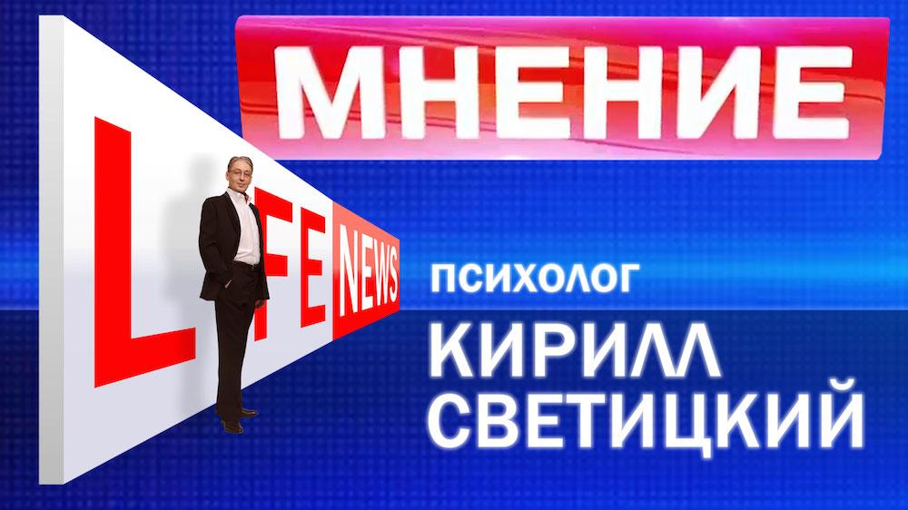 Lifenews_kir