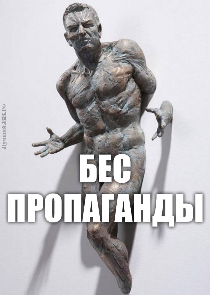бес_пропаганды