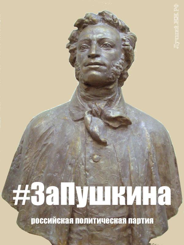 ЗаПушкина