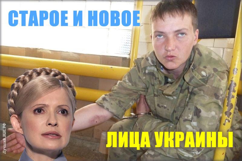 Новое лицо Украины