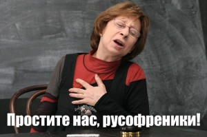 russophrenia