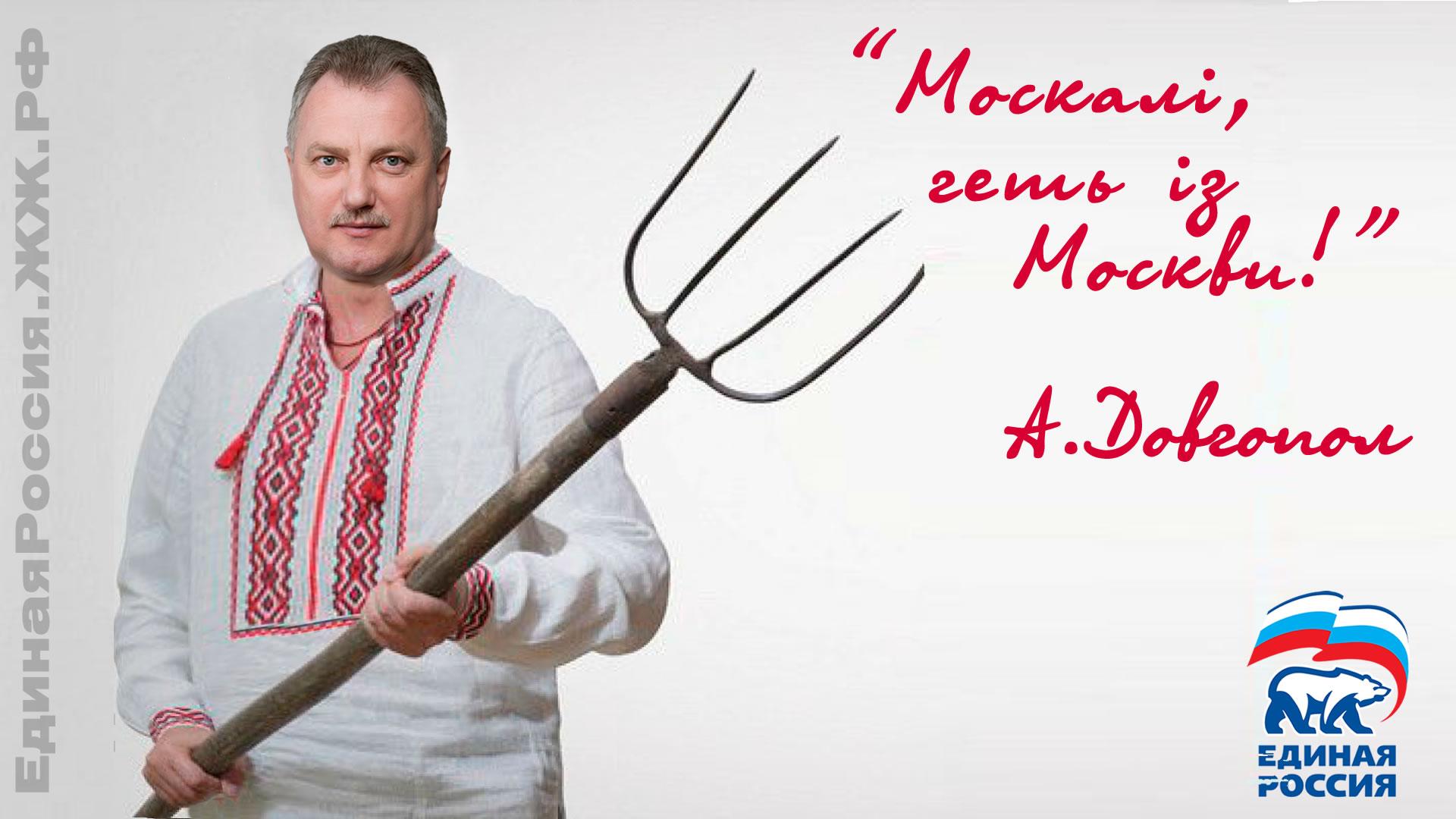 Довгопол в Москве