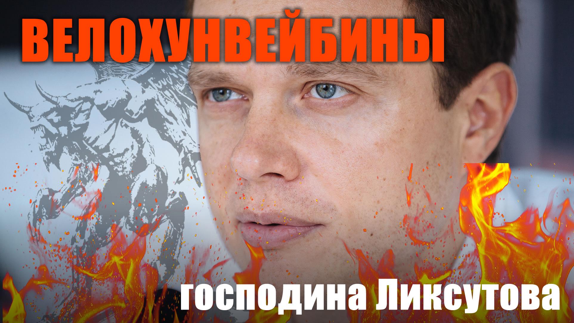Велохунвейбины господина Ликсутова