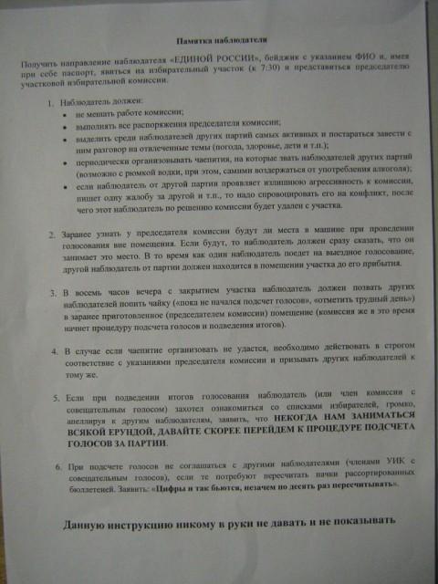 """Инструкция наблюдателю от """"Единой России"""""""