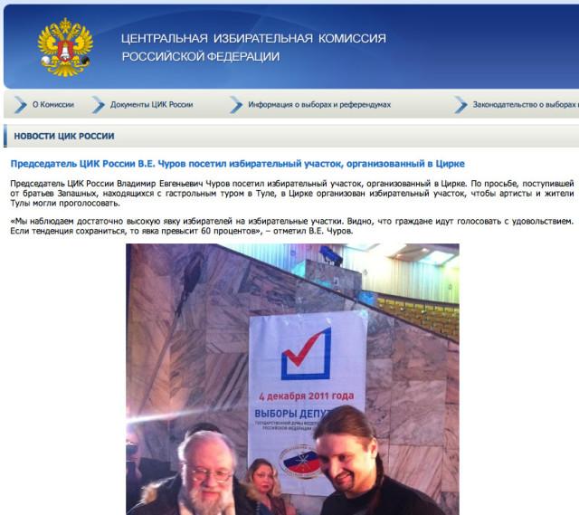 Цирк на выборах в Госдуму