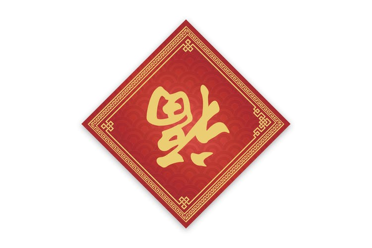 chinese-new-year-decorations-fortune-fu
