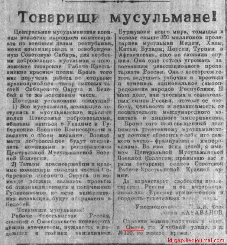о наборе желающих в татарские полки Красной Армии