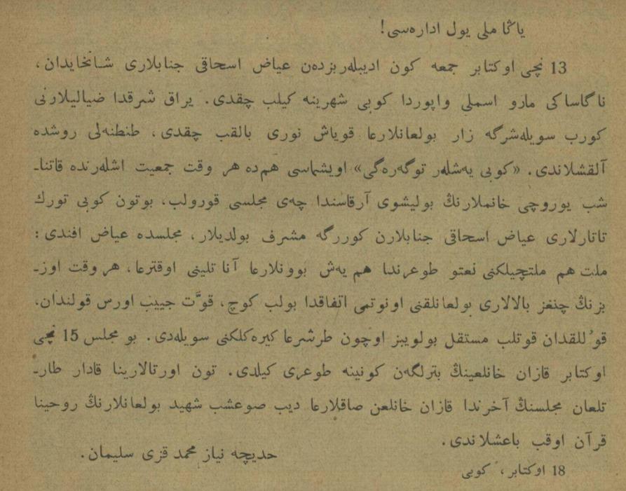 Хәдичә Ниязмөхәммәд кызы Сөләйман мәкәләсе