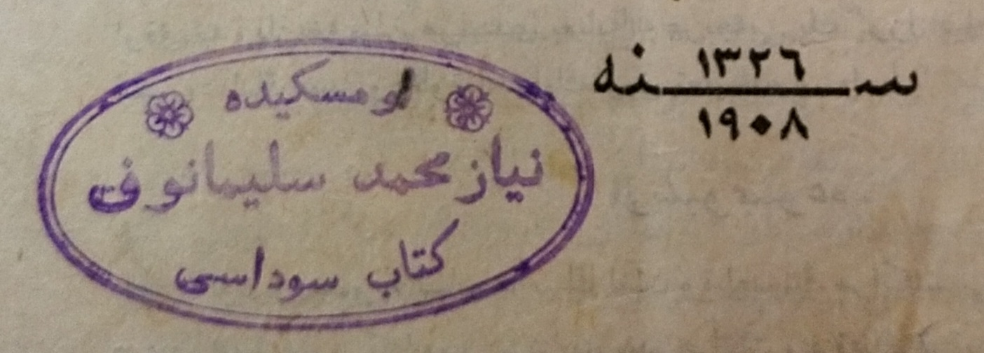 Омскида Ниязмөхәммәд Сөләйманов китап сәүдәсе.  1326/1908 сәнә