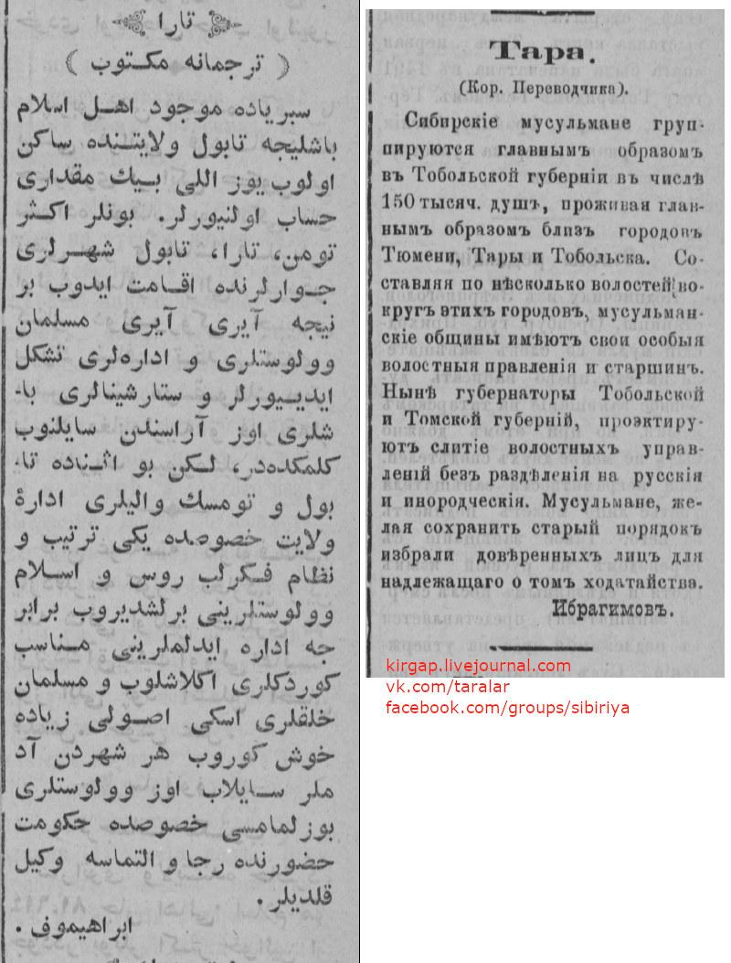 Письмо Ибрагимова в газету -  мусульмане против объединения своих волостей с русскими