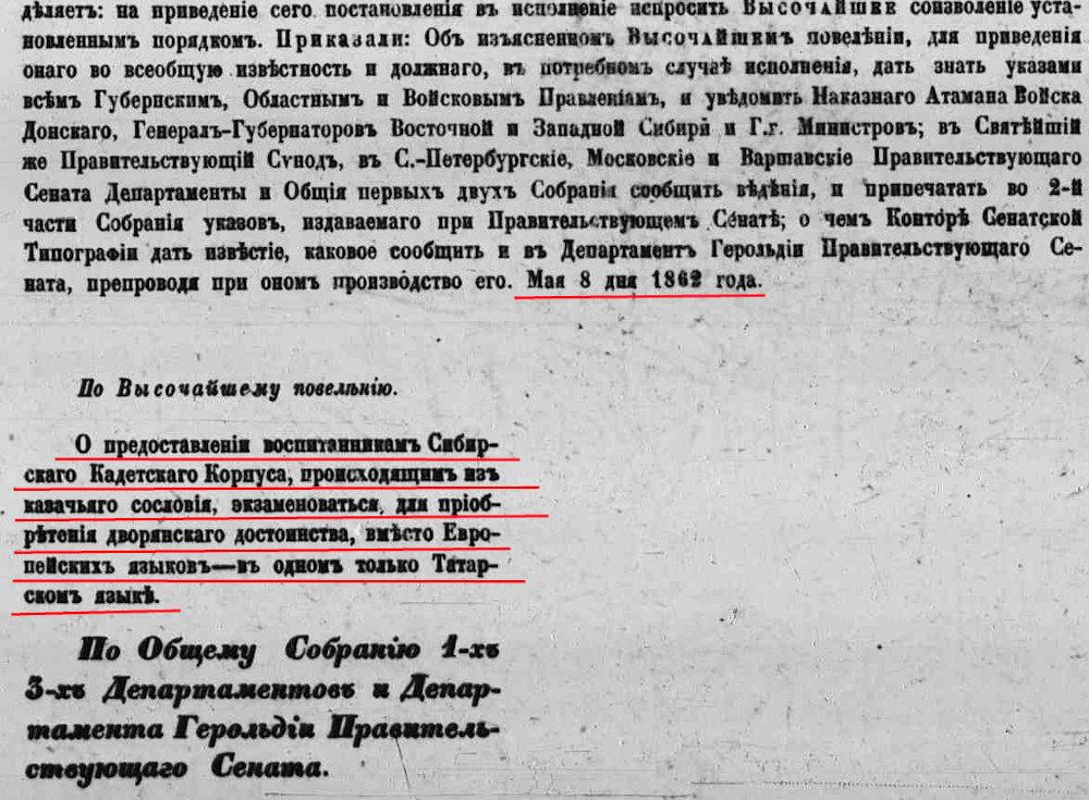 воспитанникам Сибирского Кадетского Корпуса экзаменоваться для дворянства в одном татарском языке