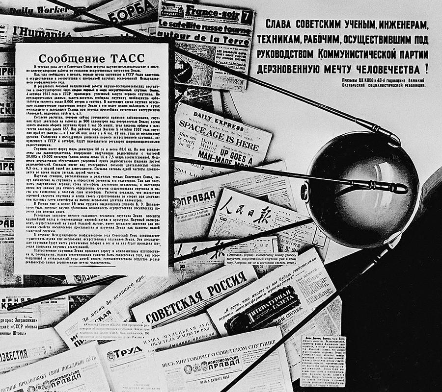 61 год космической эры